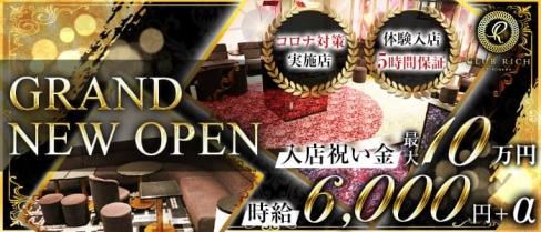 Club Rich yokohama(リッチヨコハマ)【公式求人・体入情報】(関内キャバクラ)の求人・体験入店情報