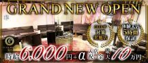 Club Rich yokohama(リッチヨコハマ)【公式求人・体入情報】 バナー