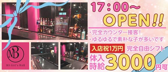 M3(エムスリー) 五反田ガールズバー バナー