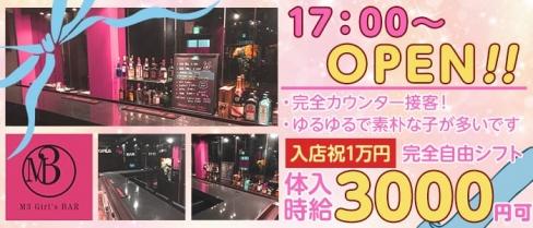 M3(エムスリー)【公式求人情報】(五反田ガールズバー)の求人・バイト・体験入店情報