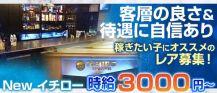 New イチロー【公式求人情報】 バナー