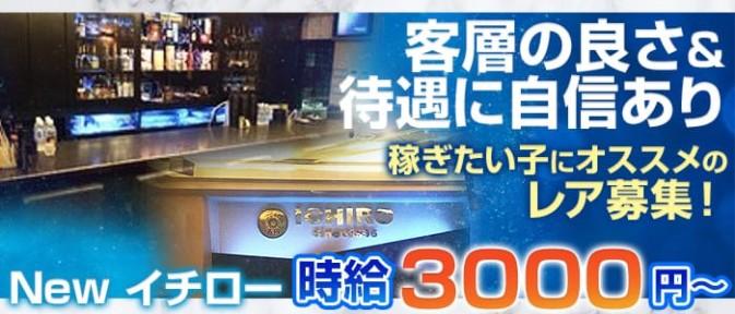 New イチロー【公式求人情報】