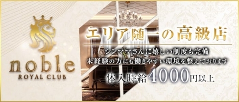 noble(ノーブル)【公式求人情報】(甲府キャバクラ)の求人・バイト・体験入店情報
