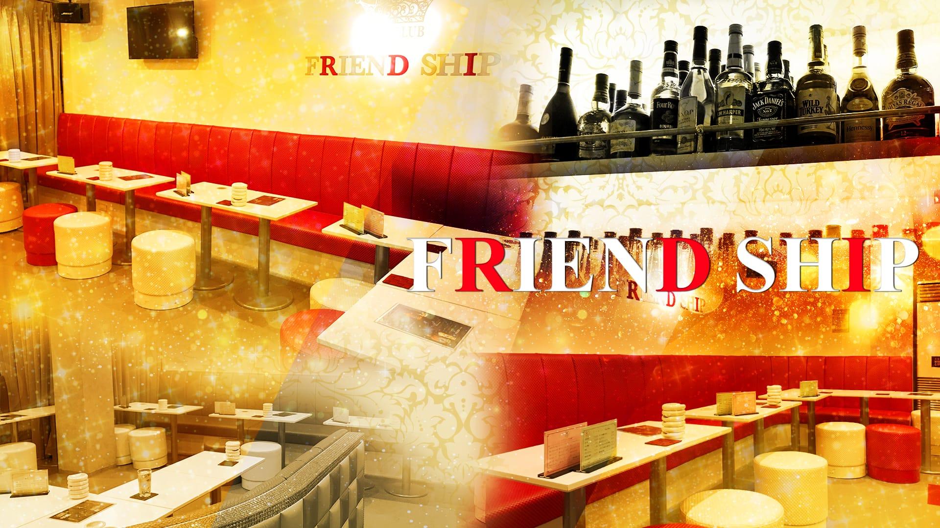 FRIEND SHIP(フレンドシップ) 武蔵小杉パブクラブ TOP画像