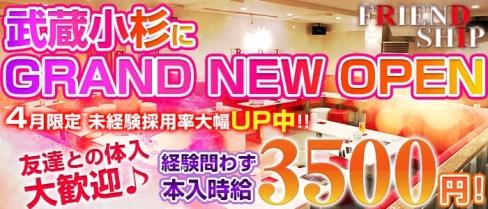 FRIEND SHIP(フレンドシップ)【公式求人情報】(武蔵小杉パブクラブ)の求人・バイト・体験入店情報