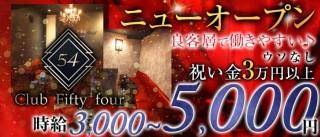Club 54(クラブ フィフティーフォー)【公式求人情報】(千葉キャバクラ求人)