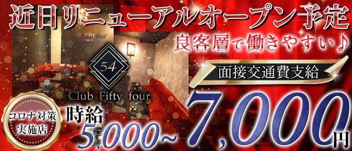 Club 54(クラブ フィフティーフォー) 千葉キャバクラ バナー