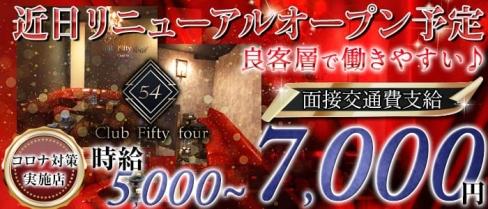 Club 54(クラブ フィフティーフォー)【公式求人情報】(千葉キャバクラ)の求人・バイト・体験入店情報