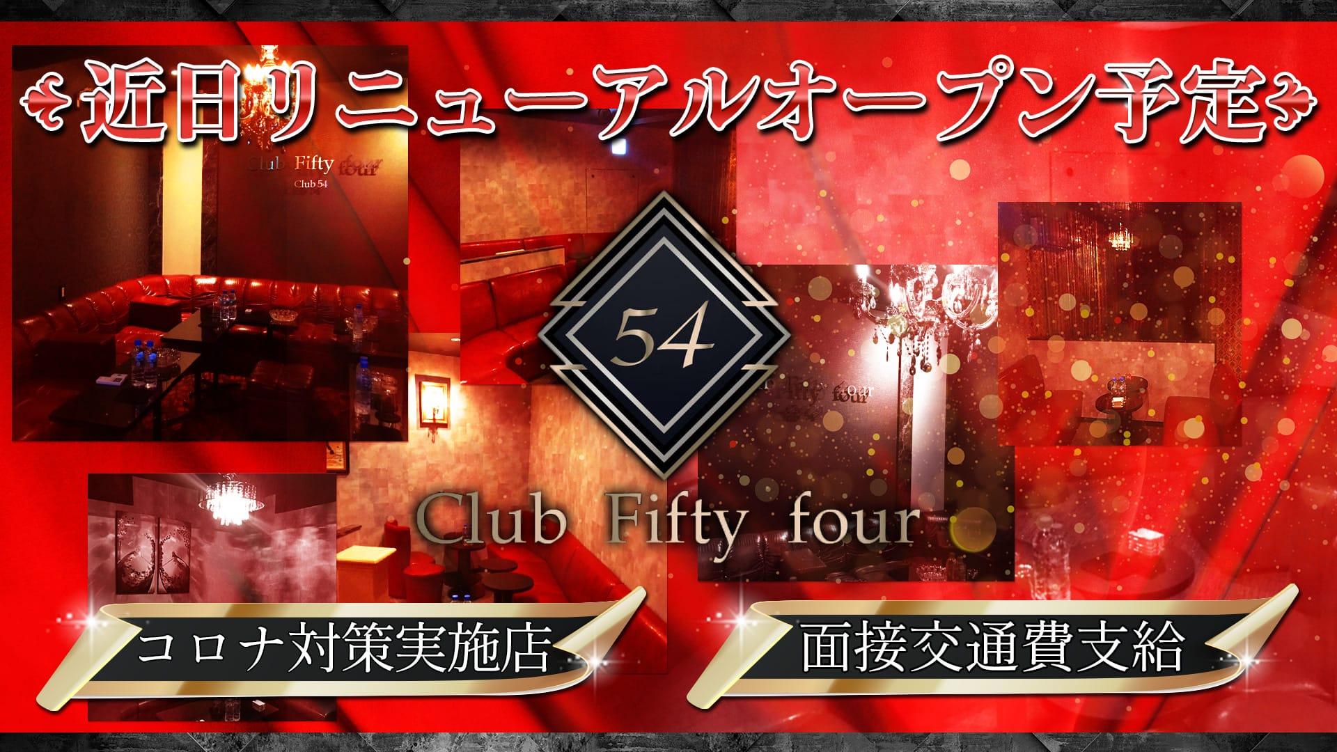 Club 54(クラブ フィフティーフォー) 千葉キャバクラ TOP画像