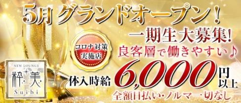 New lounge 粋美(スイビ)【公式求人・体入情報】(千葉キャバクラ)の求人・体験入店情報