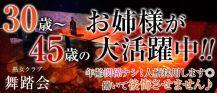 熟女クラブ 舞踏会【公式求人情報】 バナー