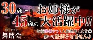 熟女クラブ 舞踏会【公式求人情報】