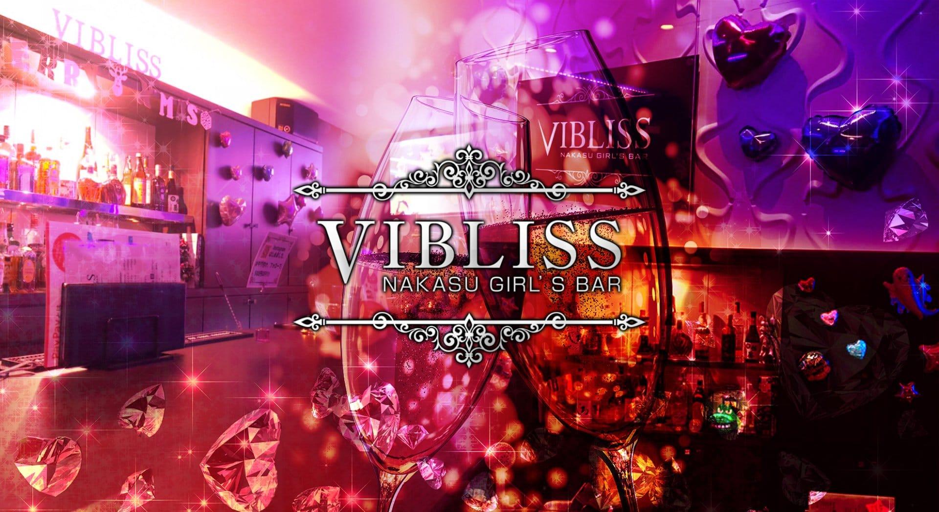 VIBLISS(ヴィブリス) 中洲ガールズバー TOP画像