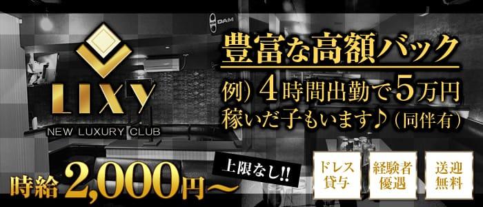 NEW LUXURY CLUB LIXY(リクシー) 長岡キャバクラ バナー