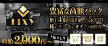 NEW LUXURY CLUB LIXY(リクシー)【公式求人情報】 バナー