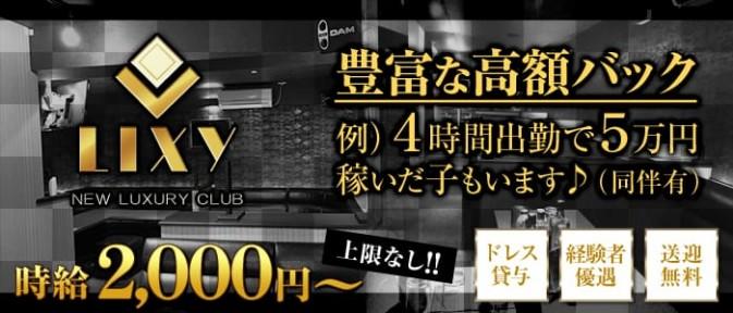 NEW LUXURY CLUB LIXY(リクシー)【公式求人情報】