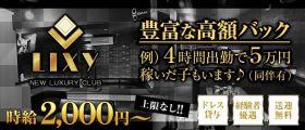 NEW LUXURY CLUB LIXY(リクシー) 長岡キャバクラ 即日体入募集バナー