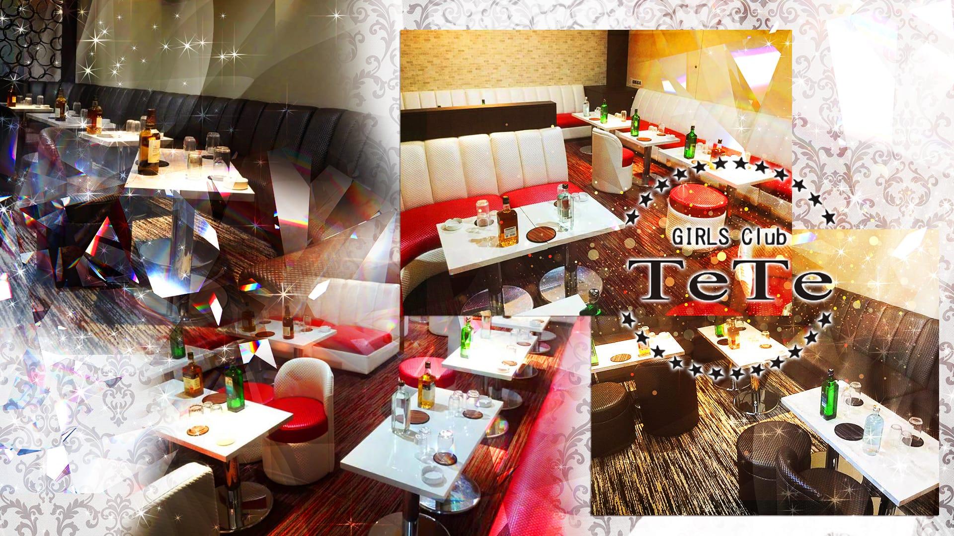 GIRLS Club Te Te(テテ) 浦和キャバクラ TOP画像