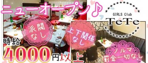 GIRLS Club Te Te(テテ)【公式求人情報】(浦和キャバクラ)の求人・バイト・体験入店情報