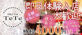 GIRLS Club Te Te(テテ) 浦和キャバクラ 即日体入募集バナー
