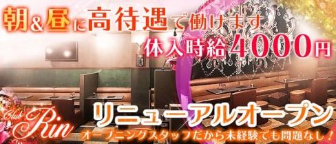 CLUB RIN (リン)【公式求人情報】(小岩昼キャバ・朝キャバ)の求人・バイト・体験入店情報