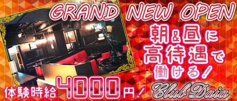 Club Daia(クラブ ダイア)【公式求人情報】(小岩昼キャバ・朝キャバ)の求人・バイト・体験入店情報