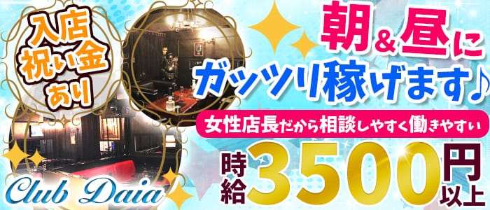 Club Daia(クラブ ダイア)【公式求人・体入情報】 小岩昼キャバ・朝キャバ バナー