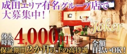 CLUB Joker(ジョーカー)【公式求人情報】(成田キャバクラ)の求人・バイト・体験入店情報