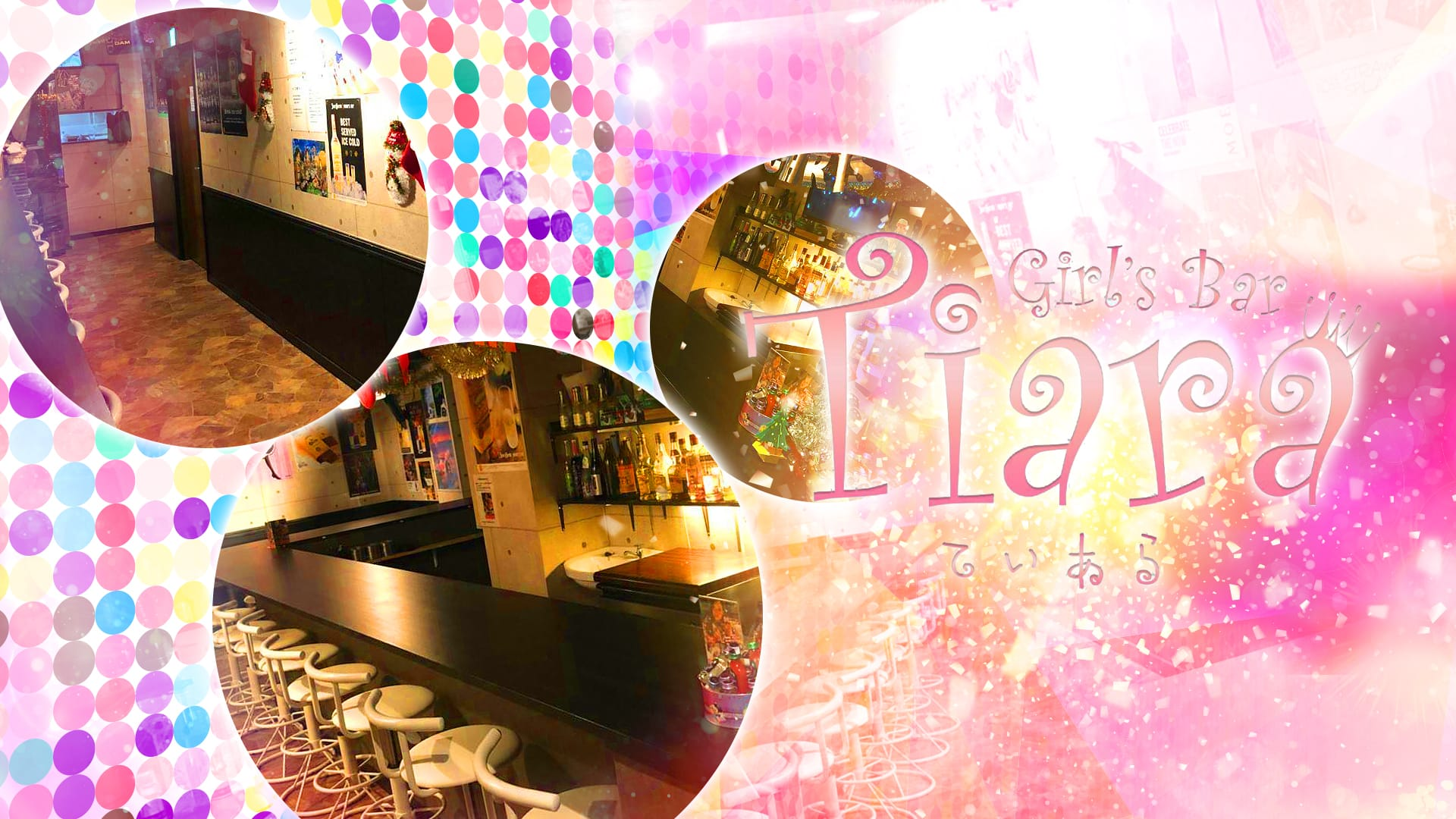Girl's Bar Tiara(ティアラ) 関内ガールズバー TOP画像
