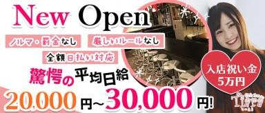 Girl's Bar Tiara(ティアラ)【公式求人情報】(関内ガールズバー)の求人・バイト・体験入店情報