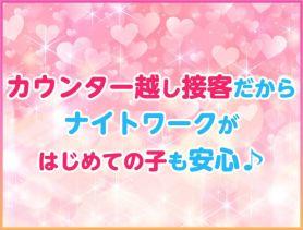 sweet(スイート) 市川ガールズバー SHOP GALLERY 5