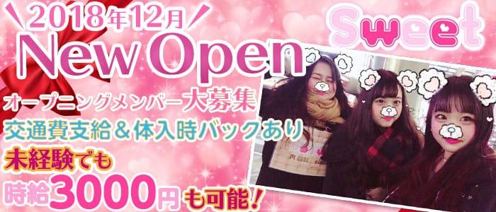 sweet(スイート) 市川ガールズバー バナー