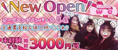 sweet(スイート)【公式求人情報】(市川ガールズバー)の求人・バイト・体験入店情報