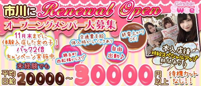 【市川】sweet(スイート)【公式求人情報】 バナー