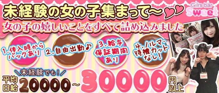 【市川】sweet(スイート)【公式求人・体入情報】 西船橋ガールズバー バナー