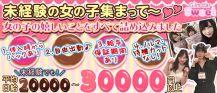 【市川】sweet(スイート)【公式求人・体入情報】 バナー