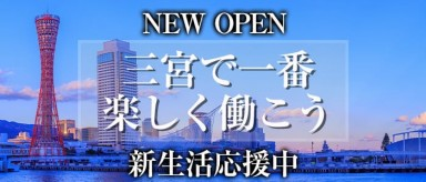 Queen(クイーン)【公式求人情報】(三宮ガールズバー)の求人・バイト・体験入店情報