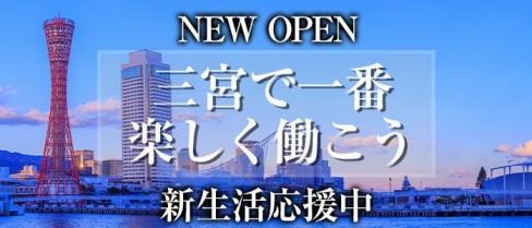 Queen(クイーン)【公式求人情報】(三宮ガールズバー)の求人・体験入店情報