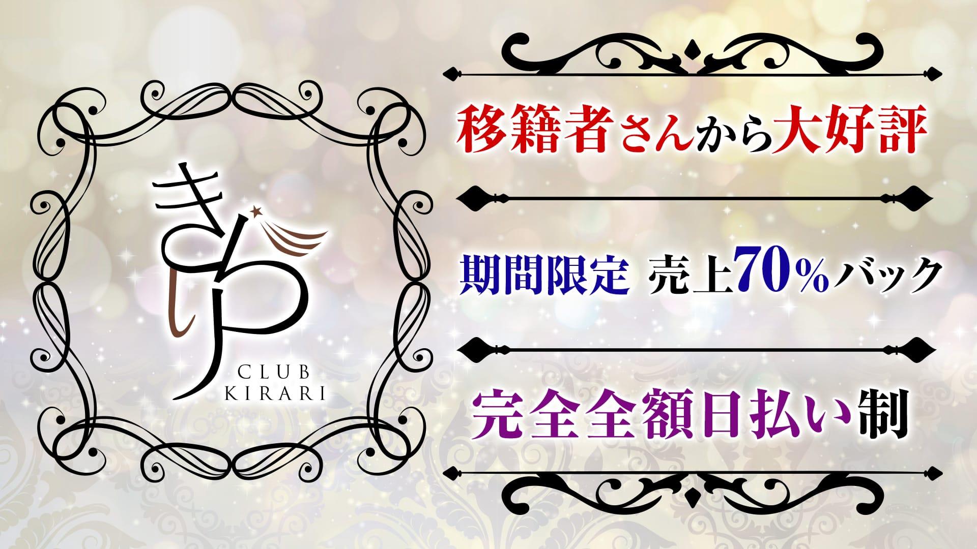 きらり【公式求人・体入情報】 中洲クラブ TOP画像