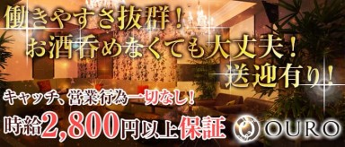 OURO (オーロ)【公式求人情報】(胡町ラウンジ)の求人・バイト・体験入店情報