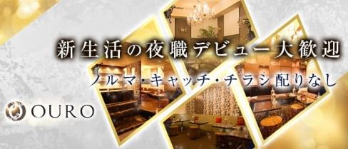 OURO (オーロ)【公式求人情報】(広島ラウンジ)の求人・バイト・体験入店情報