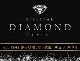 Diamond(ダイヤモンド) 池袋ガールズバー SHOP GALLERY 1