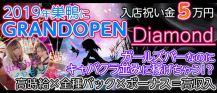 Diamond(ダイヤモンド)【公式求人情報】 バナー