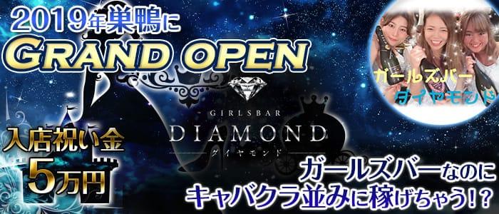Diamond(ダイヤモンド) 池袋ガールズバー バナー
