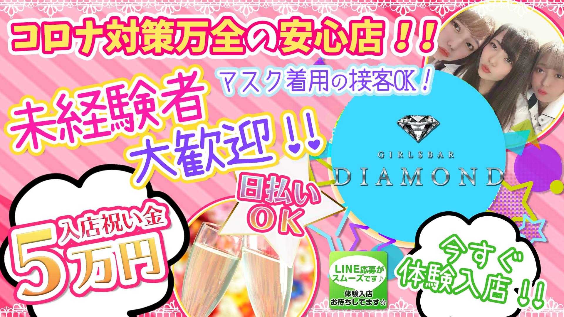 Diamond(ダイヤモンド) 池袋ガールズバー TOP画像