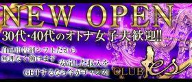 CLUB es(エス) 大曽根熟女キャバクラ 即日体入募集バナー