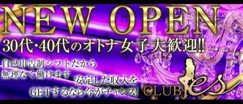 CLUB es(エス)【公式求人情報】(大曽根熟女キャバクラ)の求人・バイト・体験入店情報