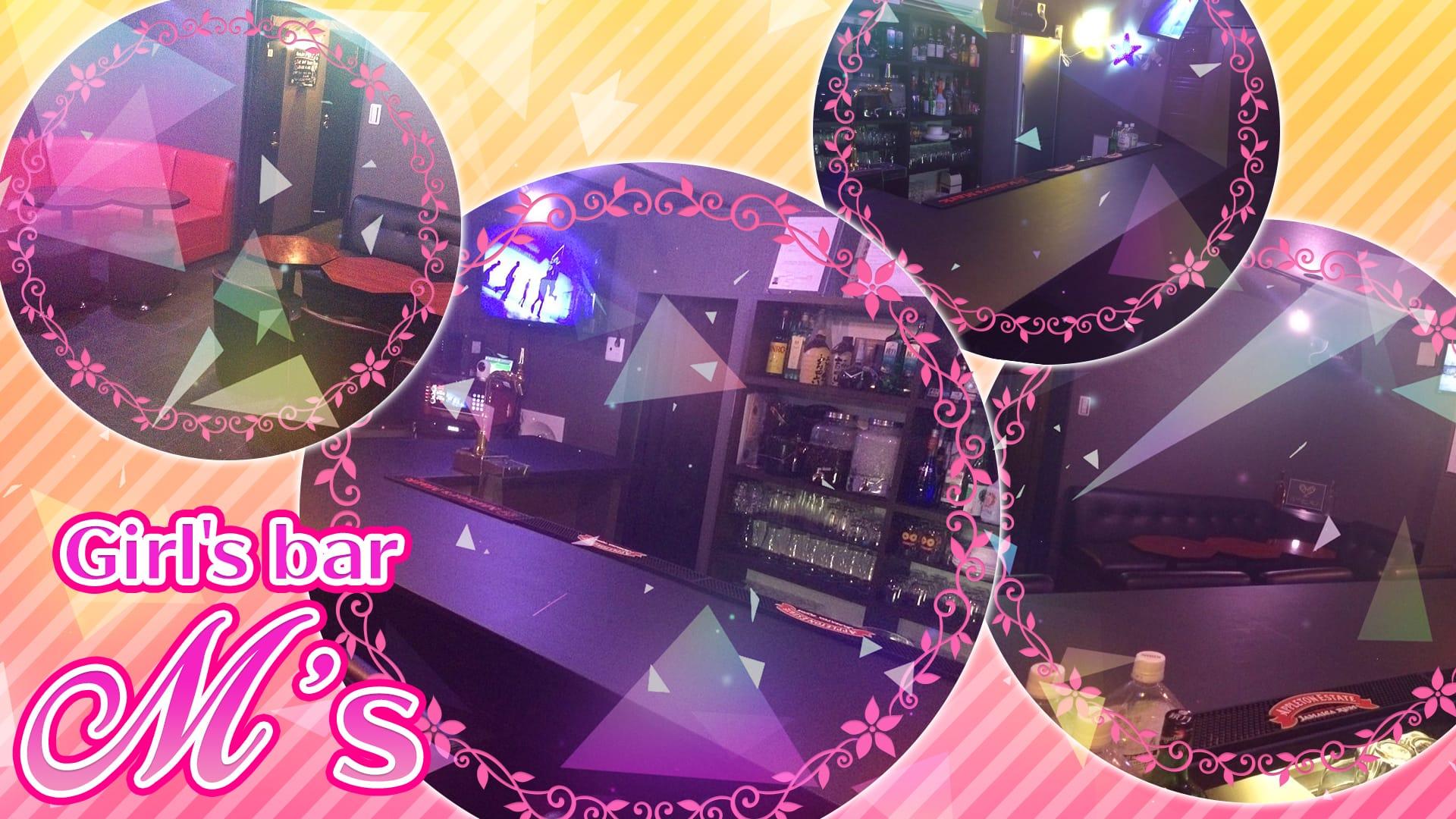Girl's bar M's (エムズ) 大宮ガールズバー TOP画像