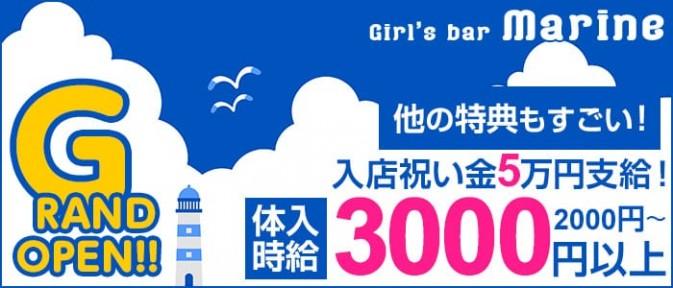 【横浜】Girls bar Marine(マリン)【公式求人情報】