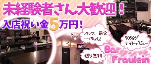 Bar Fraulein〜フロイライン〜【公式求人情報】(北浦和ガールズバー)の求人・バイト・体験入店情報